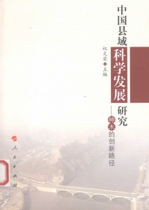 《中国县域科学发展研究  神木的创新路径》权文荣 著 2012年