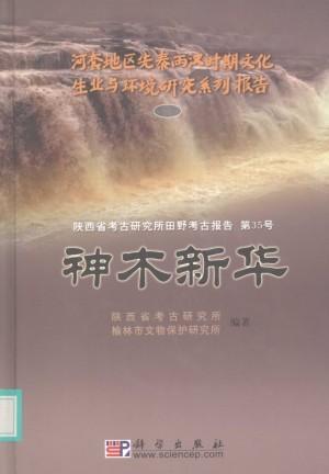 《神木新华》2005年