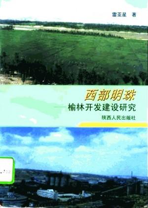 《西部明珠 榆林开发建设研究》雷亚星 著 1997年