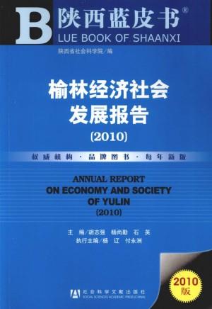 《榆林经济发展报告2010年》