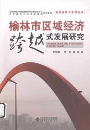 《榆林市区域经济跨越式发展研究 》刘学敏 著 2010年