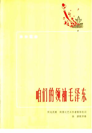 《咱们的领袖毛泽东》1972年