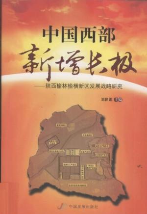 《中国西部新增长极:陕西榆林榆横新区发展战略研究》刘世锦 著 2011年