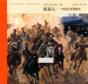 《中央红军到陕北》沈尧伊 著 2013年