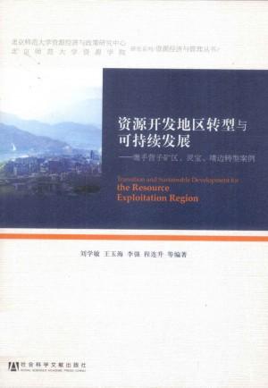 《资源开发地区转型与可持续发展:鹰手营子矿区、灵宝、靖边转型 案例》刘学敏 著 2011年