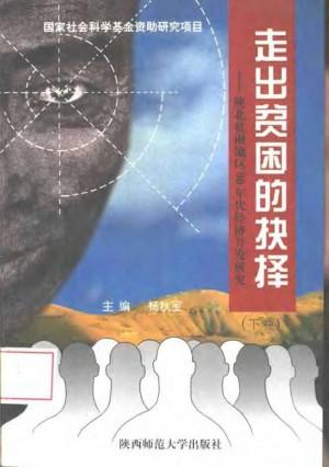 《陕北贫困地区90年代经济开发研究 》杨秋宝 著 1995年