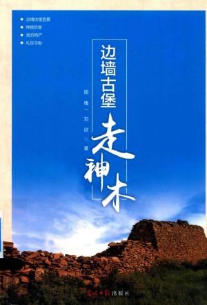 《边墙古堡走神木》刘欣 著 2015年