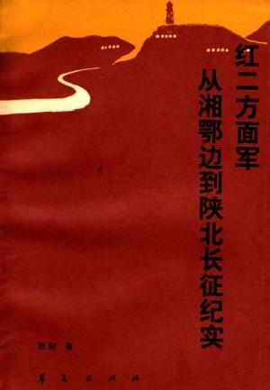 《红二方面军从湘鄂边到陕北长征纪实》贺彪 著 1990年