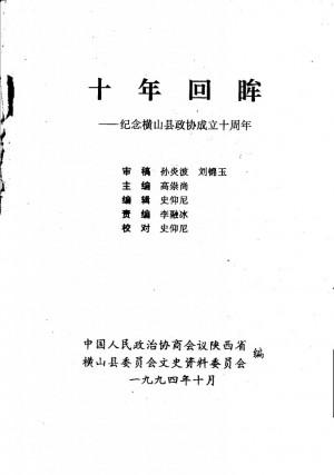《横山文史  第5辑·十年回眸  纪念横山县政协成立十周年》1994年