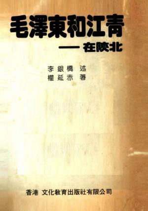 《毛泽东和江青在陕北》李银桥述 1989年