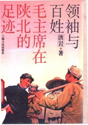 《毛主席在陕北的足迹》洪岩 著 1994年