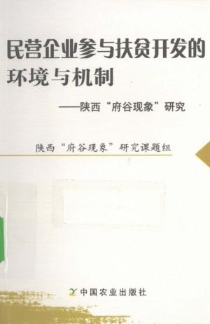 《民营企业参与扶贫开发的机制陕西府谷》2010年