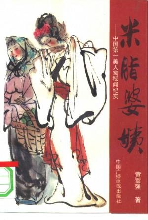 《米脂婆姨中国第一美人窝秘闻纪实 》黄富强 著  1995年