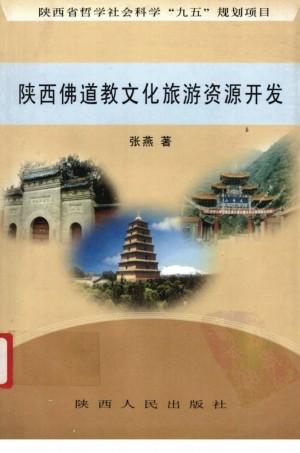 《陕西佛道教文化资源开发》张燕 著 2003年