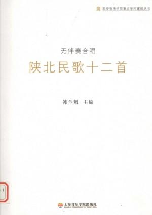 《陕北民歌十二首》韩兰魁 编2009年