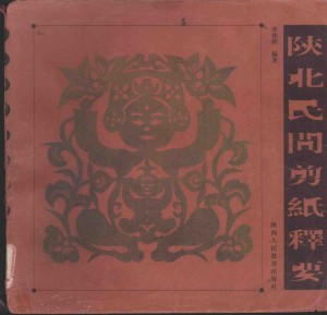 《陕北民间剪纸释要》宋如新 著 1998年