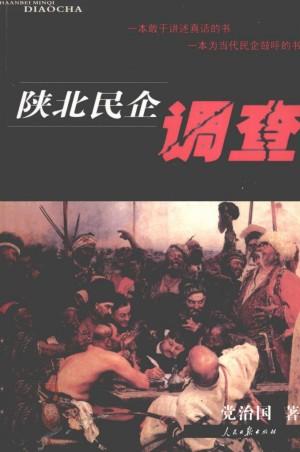 《陕北民企调查》党治国著 2005年