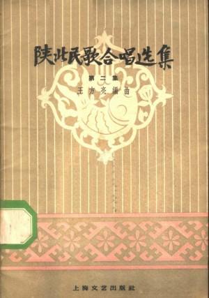 《陕北民歌合唱选集》王方亮 编曲