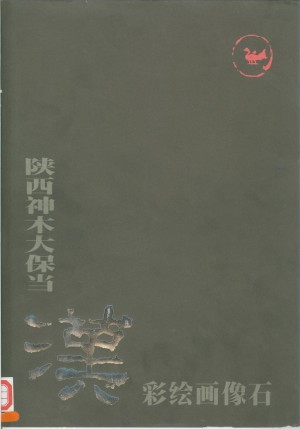 《神木大保当汉彩绘画像石》韩伟 著 2000年