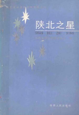 《陕北之星》1989年