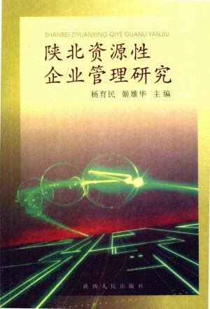 《陕北资源型企业管理研究》杨育民 著 2008年