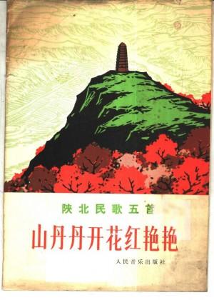 《山丹丹开花红艳艳》陕北民歌  1976年