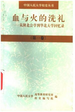 《血与火的洗礼 第一卷》1997年