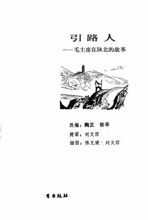 《引路人毛主席在陕北的故事》1980年