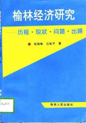 《榆林经济研究》赵海峰 著 1997年