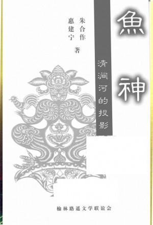 《鱼神:清涧河的投影》惠建宁 著 2003年