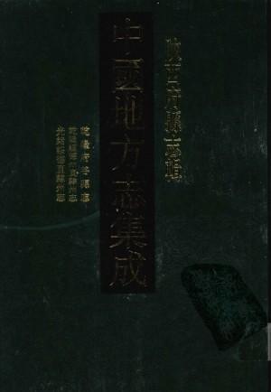 《中国地方志集成陕西府县集成》府谷绥德县志