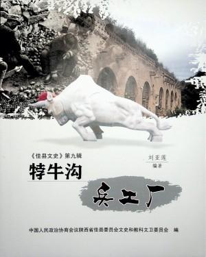 《㹀牛沟兵工厂》佳县文史 第九辑 刘亚莲 著 2019年