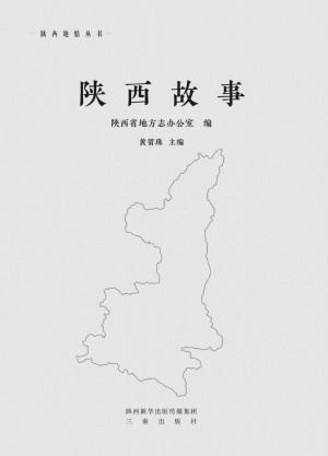 《陕西故事》黄留珠 著 2019年