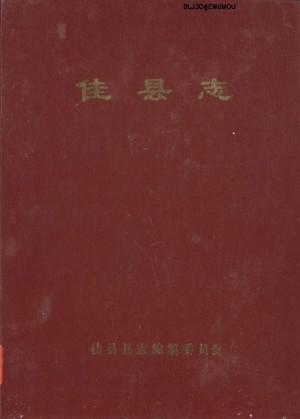 《佳县志》1989年