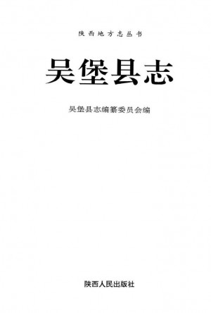 《陕西吴堡县志》1994年