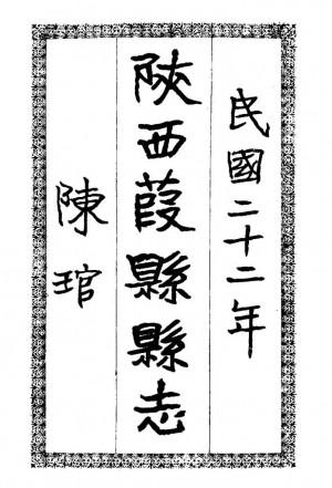 《陕西佳县志》三卷