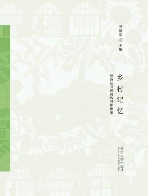 《乡村记忆-陕西佳县泥河沟村影像集》孙庆忠 著 2018年