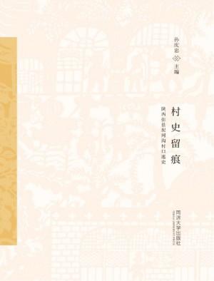 《村史留痕-陕西佳县泥河沟村口述史》孙庆忠 著 2018年