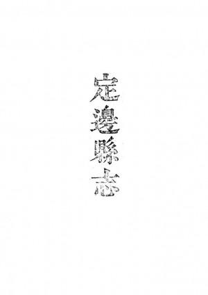《定邊縣志》清嘉慶二十三年(1818)