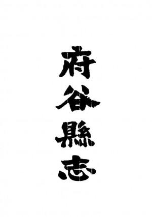 《府谷县志》十卷