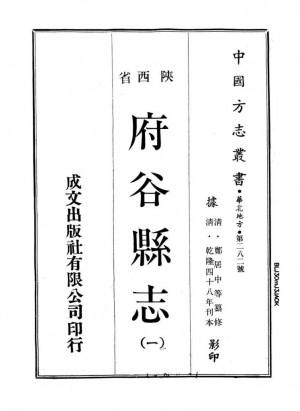 《中国方志丛书:府谷县志》[光绪]