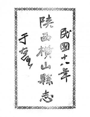 《横山县志》四卷