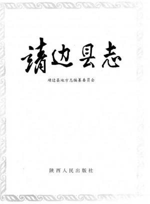 《靖边县志》 1992年