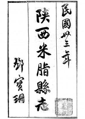 《米脂县志》六卷