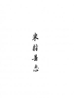 《米脂新志》八卷 康熙
