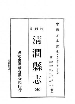 《中国方志丛书:清涧县志》[道光]