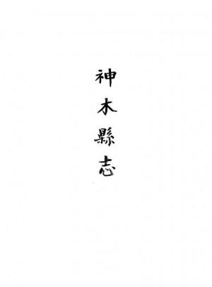 《神木縣志》八卷[道光]