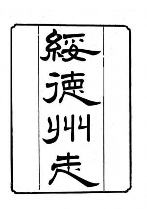 《中国方志丛书:绥德州志》[光绪]