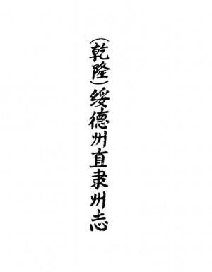 《綏德州直隸州志》八卷[乾隆]