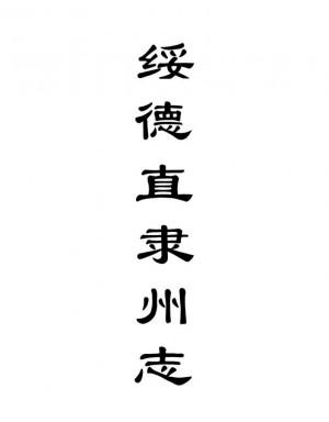 《綏德直隸州志》八卷[光緒]